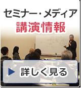 セミナー・メディア講演情報