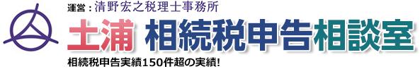 土浦 相続税申告相談室 相続税申告実績150件超の実績!
